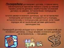 Попереднім договором є договір, сторони якого зобов'язуються протягом певного...