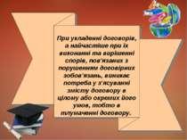 При укладенні договорів, а найчастіше при їх виконанні та вирішенні спорів, п...