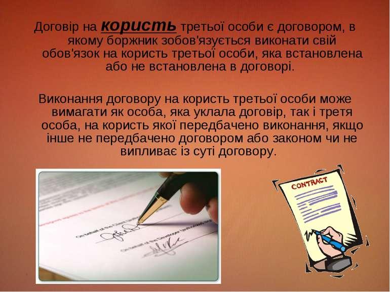 Договір на користь третьої особи є договором, в якому боржник зобов'язується ...
