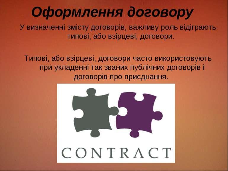 Оформлення договору У визначенні змісту договорів, важливу роль відіграють ти...