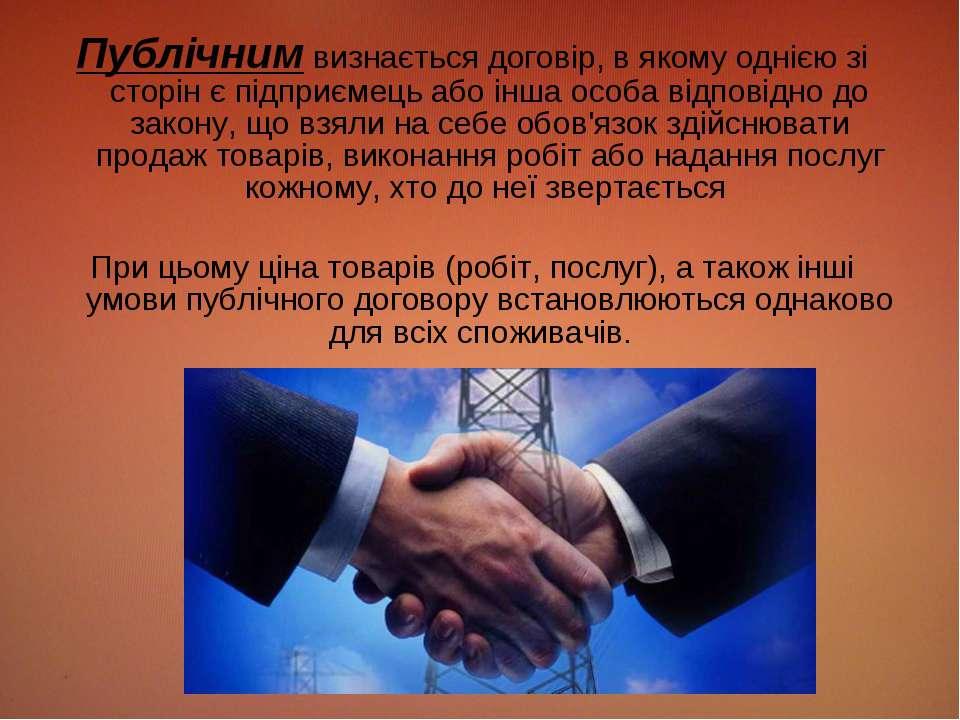 Публічним визнається договір, в якому однією зі сторін є підприємець або інша...