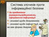 Система злочинів проти інформаційної безпеки За предметом (наявність/відсутні...