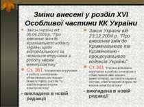 Зміни внесені у розділ ХVІ Особливої частини КК України Закон України від 05....