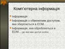 Комп'ютерна інформація Інформація Інформація з обмеженим доступом, яка зберіг...