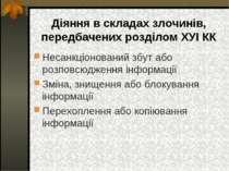 Діяння в складах злочинів, передбачених розділом ХУІ КК Несанкціонований збут...