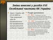 Зміни внесені у розділ ХVІ Особливої частини КК України Закон України від 23....
