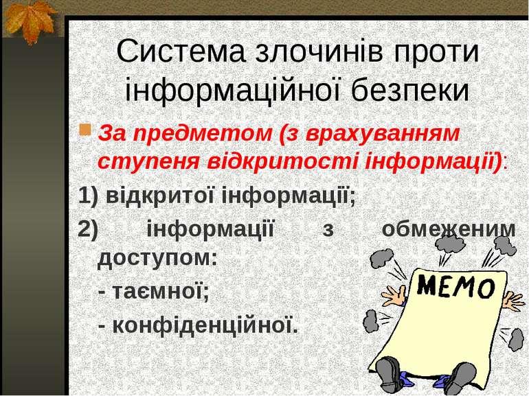 Система злочинів проти інформаційної безпеки За предметом (з врахуванням ступ...