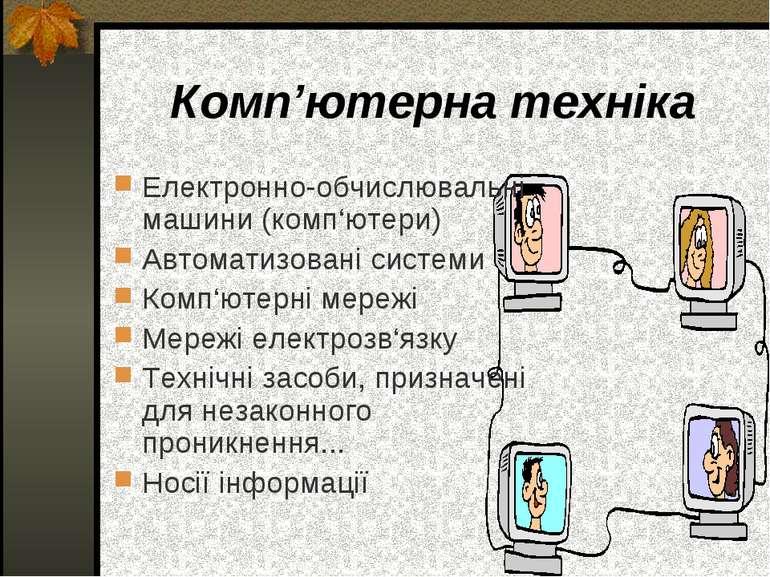 Комп'ютерна техніка Електронно-обчислювальні машини (комп'ютери) Автоматизова...