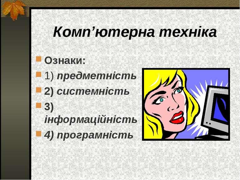 Комп'ютерна техніка Ознаки: 1) предметність 2) системність 3) інформаційність...