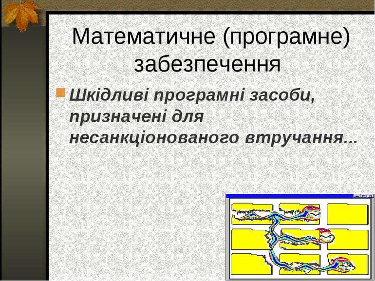 Математичне (програмне) забезпечення Шкідливі програмні засоби, призначені дл...