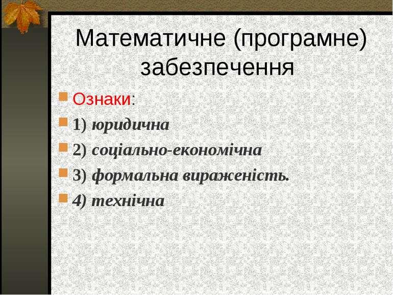 Математичне (програмне) забезпечення Ознаки: 1) юридична 2) соціально-економі...