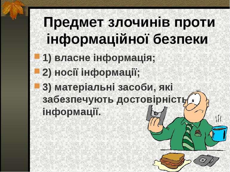 Предмет злочинів проти інформаційної безпеки 1) власне інформація; 2) носії і...