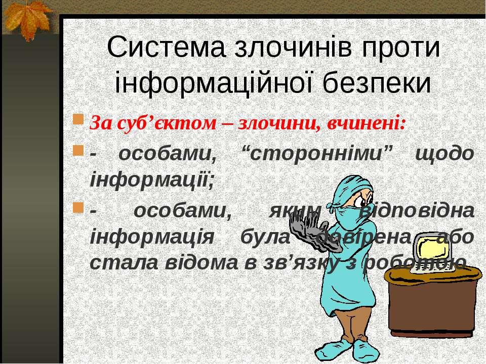 Система злочинів проти інформаційної безпеки За суб'єктом – злочини, вчинені:...