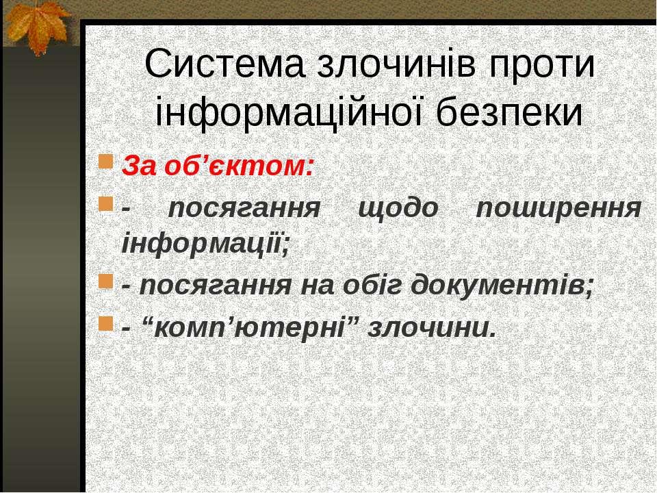 Система злочинів проти інформаційної безпеки За об'єктом: - посягання щодо по...