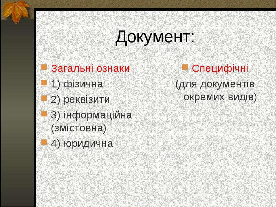 Документ: Загальні ознаки 1) фізична 2) реквізити 3) інформаційна (змістовна)...