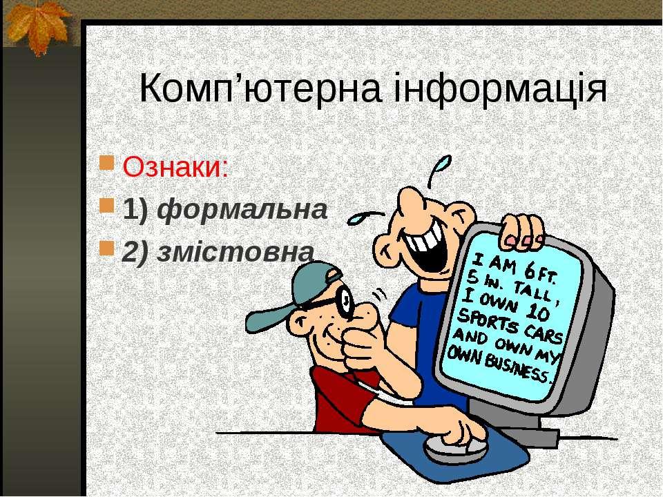 Комп'ютерна інформація Ознаки: 1) формальна 2) змістовна