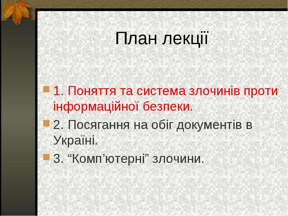 План лекції 1. Поняття та система злочинів проти інформаційної безпеки. 2. По...