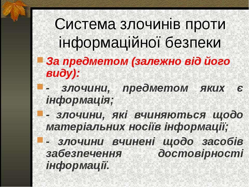 Система злочинів проти інформаційної безпеки За предметом (залежно від його в...