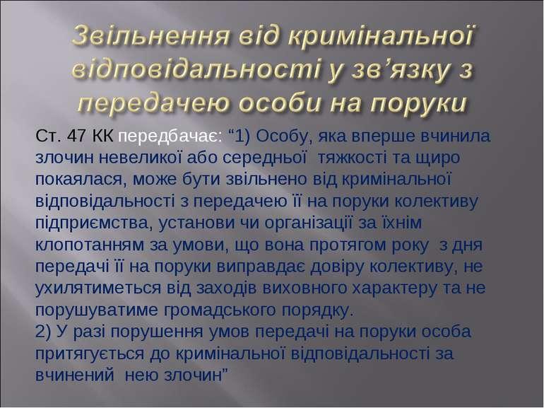 "Ст. 47 КК передбачає: ""1) Особу, яка вперше вчинила злочин невеликої або сере..."