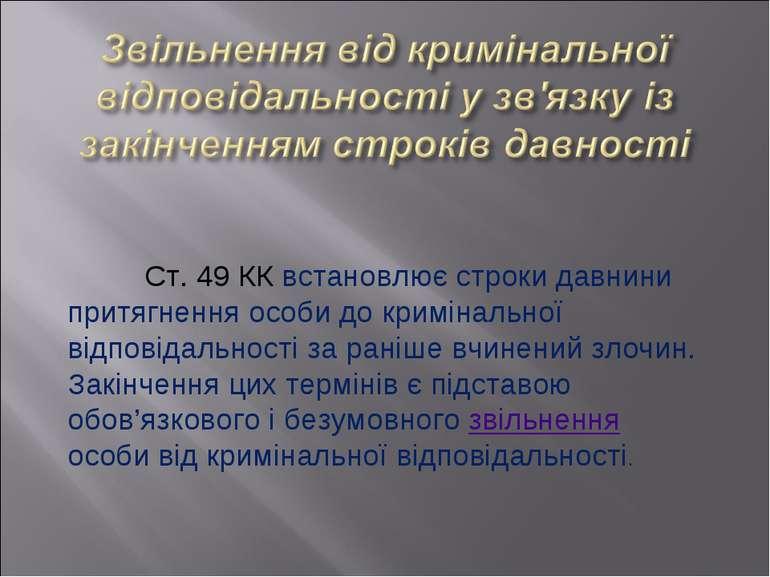 Ст. 49 КК встановлює строки давнини притягнення особи до кримінальної відпові...