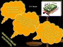 ФИНАНСОВЫЙ КОНТРОЛЬ Декларирование чиновниками своих доходов Сведения о доход...