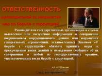ОТВЕТСТВЕННОСТЬ руководителей за непринятие мер по борьбе с коррупцией Руково...