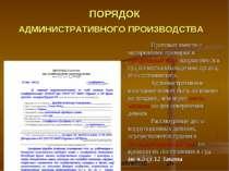 ПОРЯДОК АДМИНИСТРАТИВНОГО ПРОИЗВОДСТВА Протокол вместе с материалами проверки...