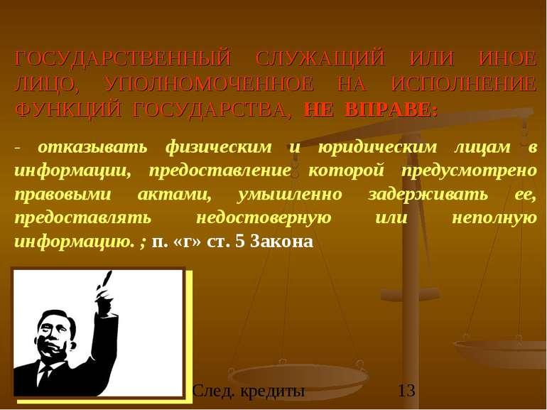 ГОСУДАРСТВЕННЫЙ СЛУЖАЩИЙ ИЛИ ИНОЕ ЛИЦО, УПОЛНОМОЧЕННОЕ НА ИСПОЛНЕНИЕ ФУНКЦИЙ ...