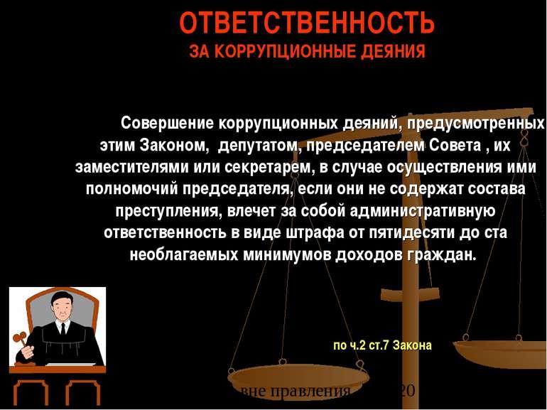 Совершение коррупционных деяний, предусмотренных этим Законом, депутатом, пре...