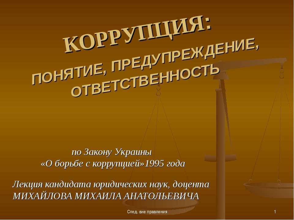 КОРРУПЦИЯ: ПОНЯТИЕ, ПРЕДУПРЕЖДЕНИЕ, ОТВЕТСТВЕННОСТЬ по Закону Украины «О борь...