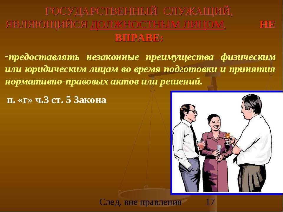 ГОСУДАРСТВЕННЫЙ СЛУЖАЩИЙ, ЯВЛЯЮЩИЙСЯ ДОЛЖНОСТНЫМ ЛИЦОМ, НЕ ВПРАВЕ: предоставл...