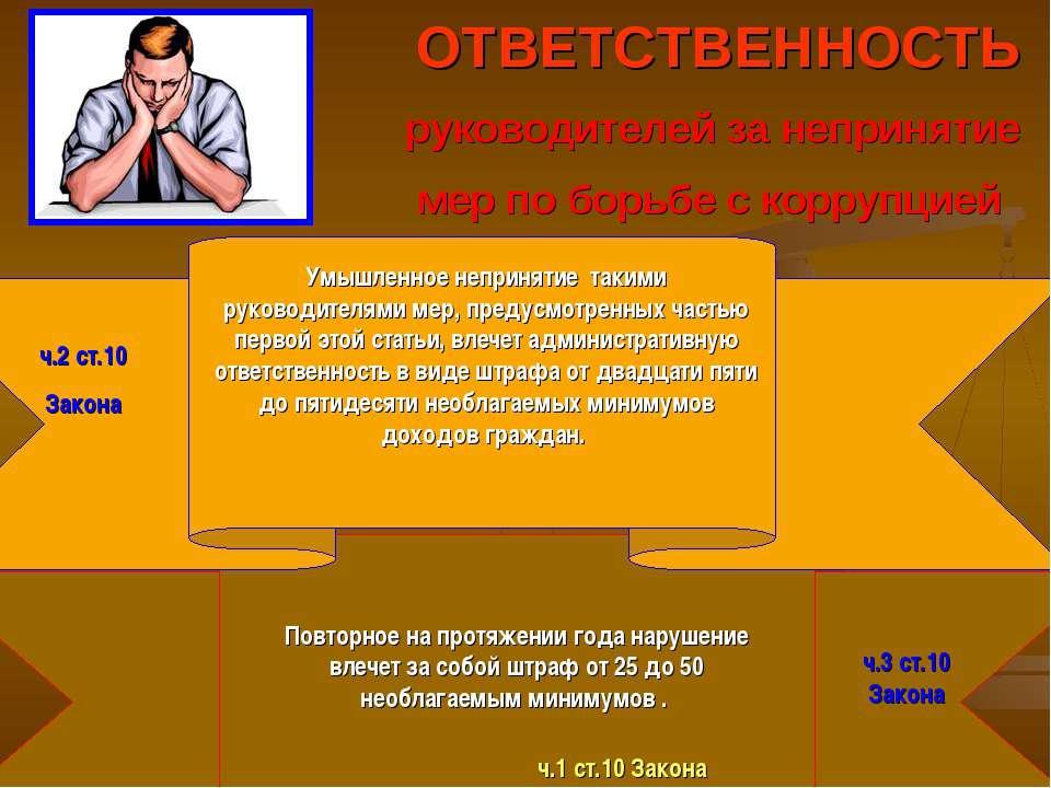 ОТВЕТСТВЕННОСТЬ руководителей за непринятие мер по борьбе с коррупцией ч.1 ст...