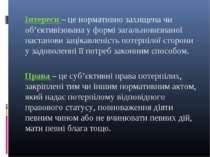Інтереси – це нормативно захищена чи об'єктивізована у формі загальновизнаної...