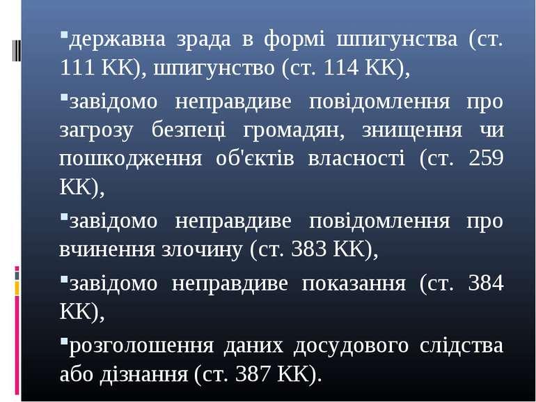 державна зрада в формі шпигунства (ст. 111 КК), шпигунство (ст. 114 КК), заві...