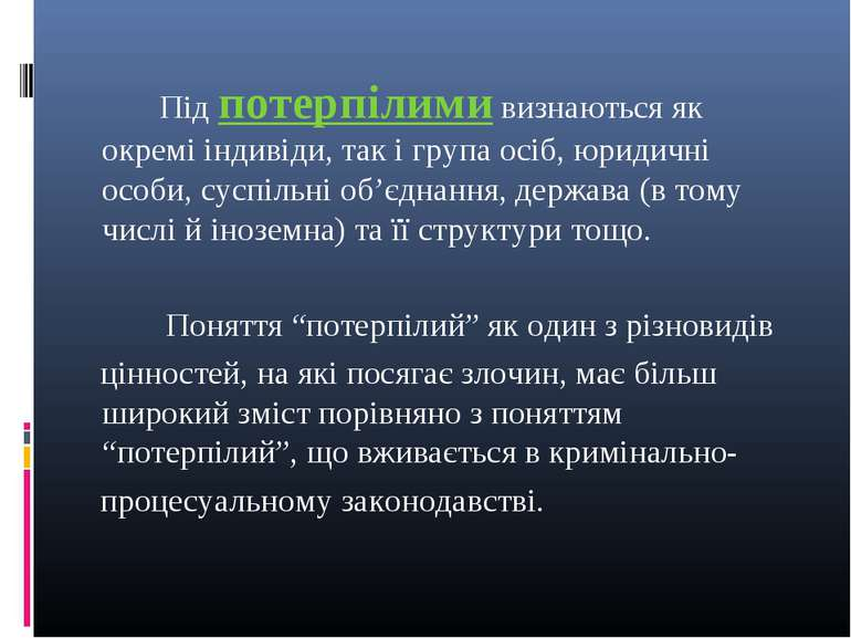 Під потерпілими визнаються як окремі індивіди, так і група осіб, юридичні осо...