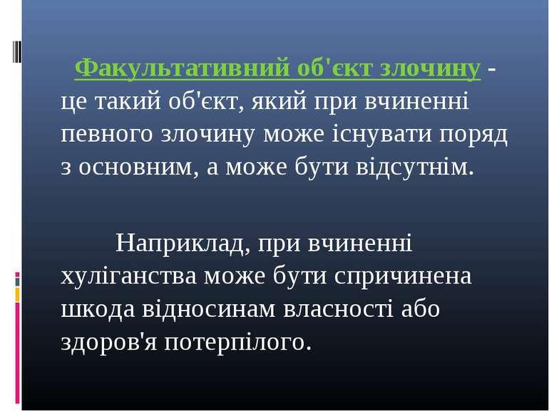 Факультативний об'єкт злочину - це такий об'єкт, який при вчиненні певного зл...