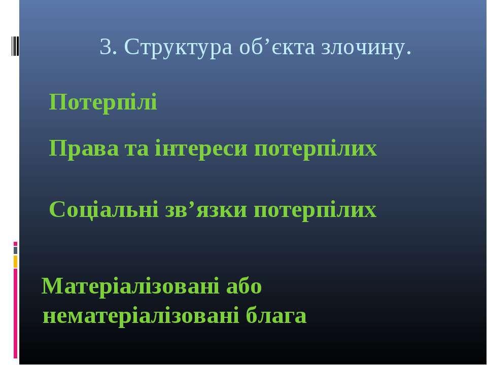 3. Структура об'єкта злочину. Потерпілі Права та інтереси потерпілих Соціальн...
