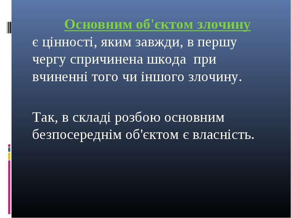 Основним об'єктом злочину є цінності, яким завжди, в першу чергу спричинена ш...