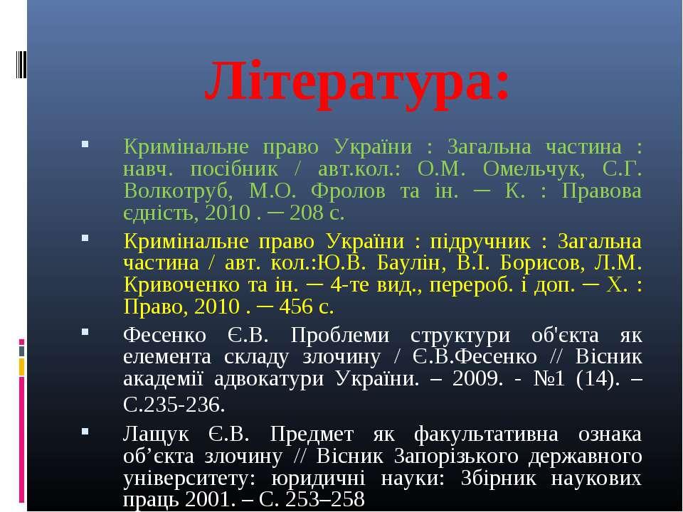 Література: Кримінальне право України : Загальна частина : навч. посiбник / а...