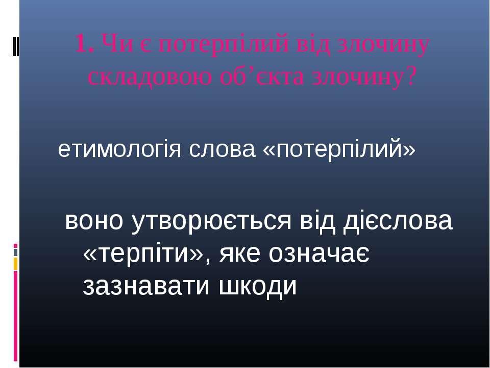 1. Чи є потерпілий від злочину складовою об'єкта злочину? етимологія слова «п...