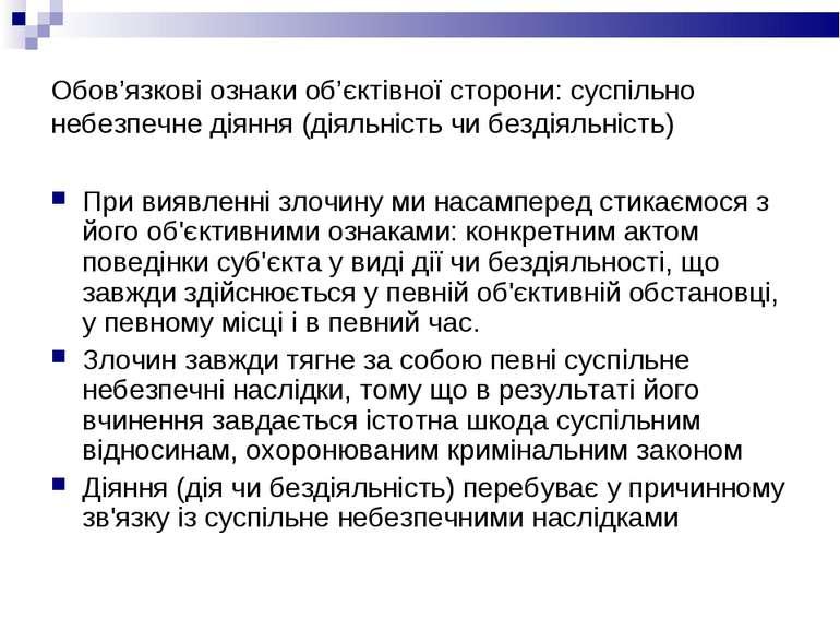 Обов'язкові ознаки об'єктівної сторони: суспільно небезпечне діяння (діяльніс...