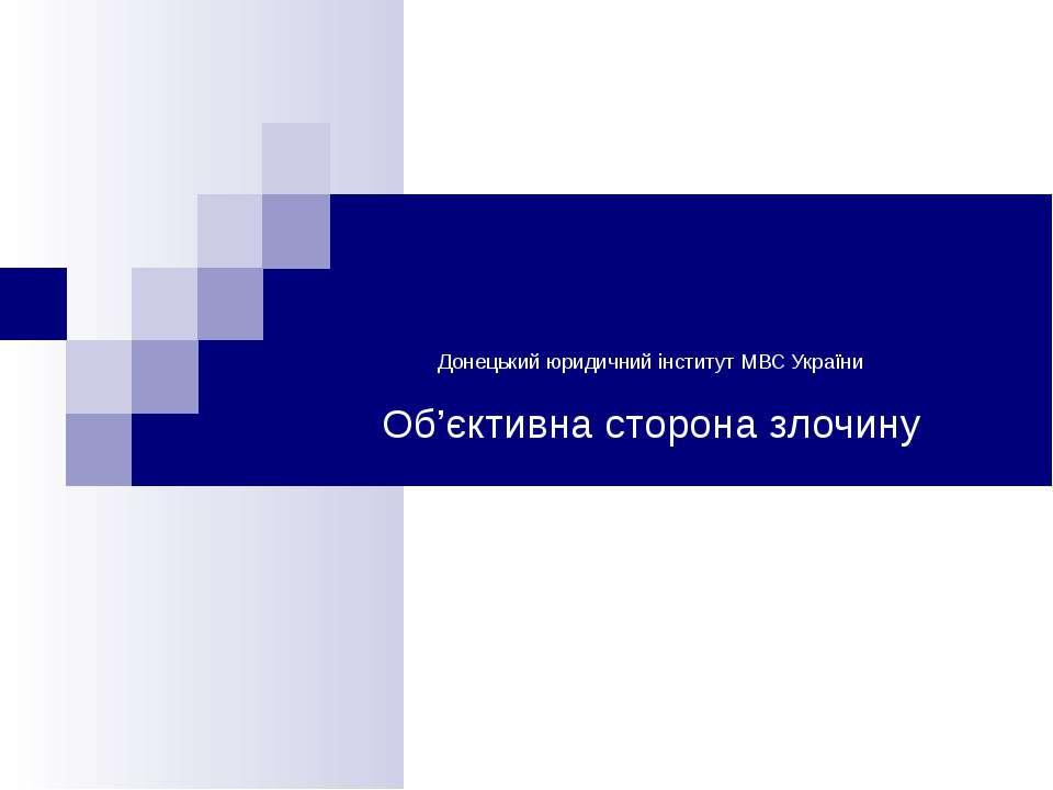 Донецький юридичний інститут МВС України Об'єктивна сторона злочину