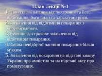 План лекції №1 Поняття звільнення від покарання та його відбування, його види...