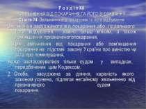 Розділ XII ЗВІЛЬНЕННЯ ВІД ПОКАРАННЯ ТА ЙОГО ВІДБУВАННЯ Стаття 74. Звільн...