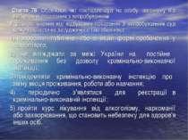 Стаття 76. Обов'язки, які покладає суд на особу, звільнену від відбування пок...