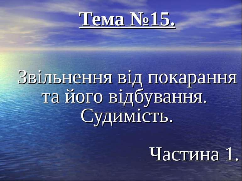Тема №15. Звільнення від покарання та його відбування. Судимість. Частина 1.