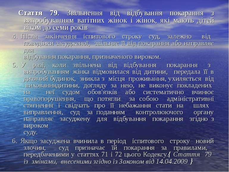 Стаття 79. Звільнення від відбування покарання з випробуванням вагітних жінок...