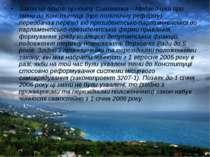 Закон на основі проекту Симоненка—Медведчука про зміни до Конституції (про по...
