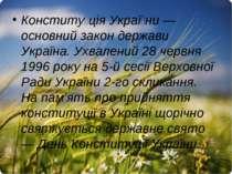 Конститу ція Украї ни — основний закон держави Україна. Ухвалений 28 червня 1...