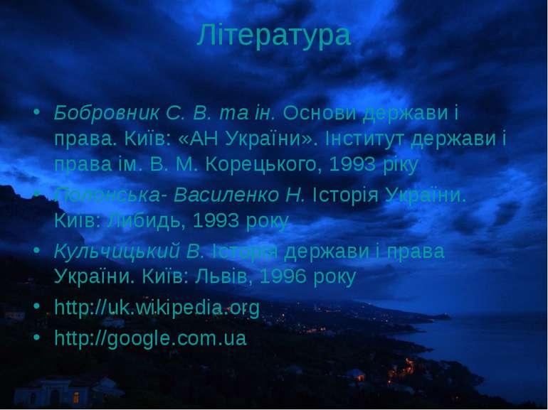 БобровникС.В. та ін.Основи держави і права. Київ: «АН Украї...